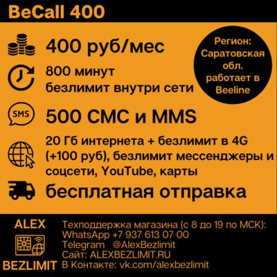 SIM карта «BeCall 400»