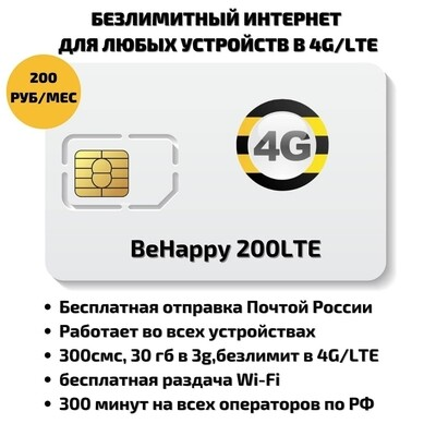 SIM карта «BeHappy 200LTE», симкарта безлимитный интернет в 4G/LTE