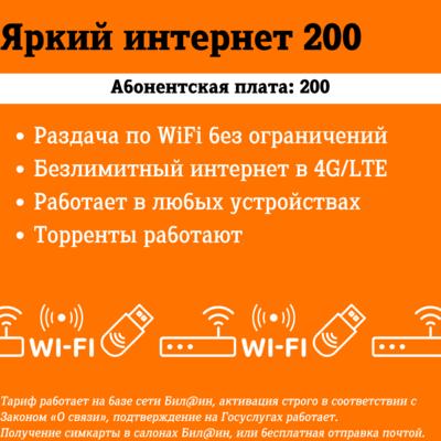 Тарифный план «Яркий интернет 200», симкарта безлимитный интернет в 4G/LTE