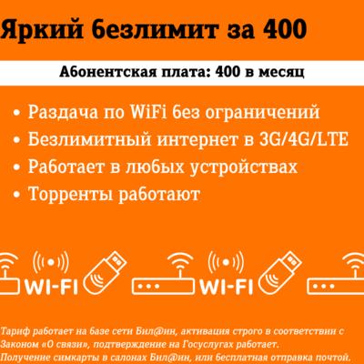 Тарифный план «Яркий безлимит за 400», симкарта с безлимитным интернетом в 3G/4G/LTE