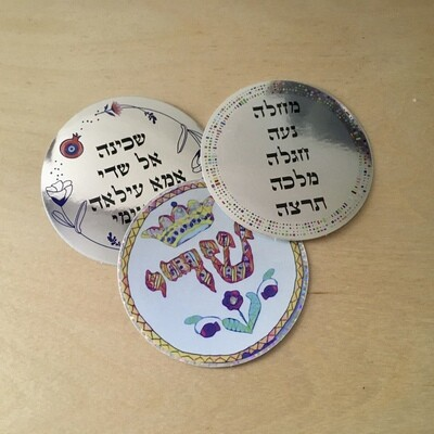 Shiviti & Reflecting Courage Amulet Bundle