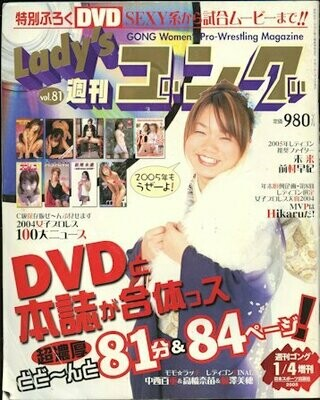 LADYS GONG Volume 81 Magazine with Included DVD