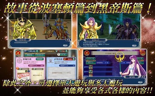 聖鬥士星矢 小宇宙幻想傳 - QooApp: 二次元遊戲專家