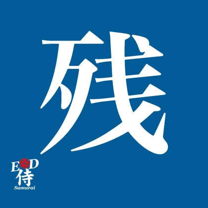 The Japanese character Nokoro: to remain.