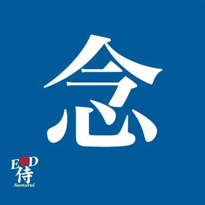 The Japanese character Nen: thought, feeling, or ideas.