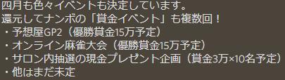 4月イベント画像