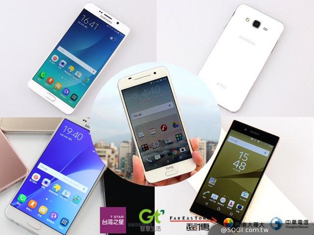 3月熱門手機4G電信資費比較速報- SOGI手機王