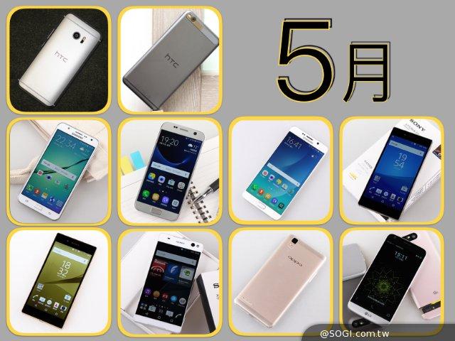 5月熱門4G手機電信資費比較速報- SOGI手機王