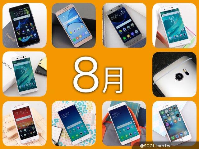 8月熱門4G手機電信資費比較速報- SOGI手機王