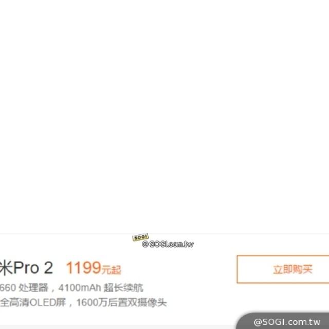 紅米Note 5現身?另款紅米Pro 2資訊曝光