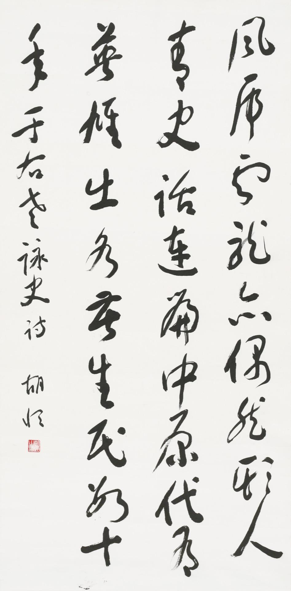 胡恆-書法 2018秋拍 - 帝圖拍賣 - 領銜全臺書畫文物類第一拍賣品牌