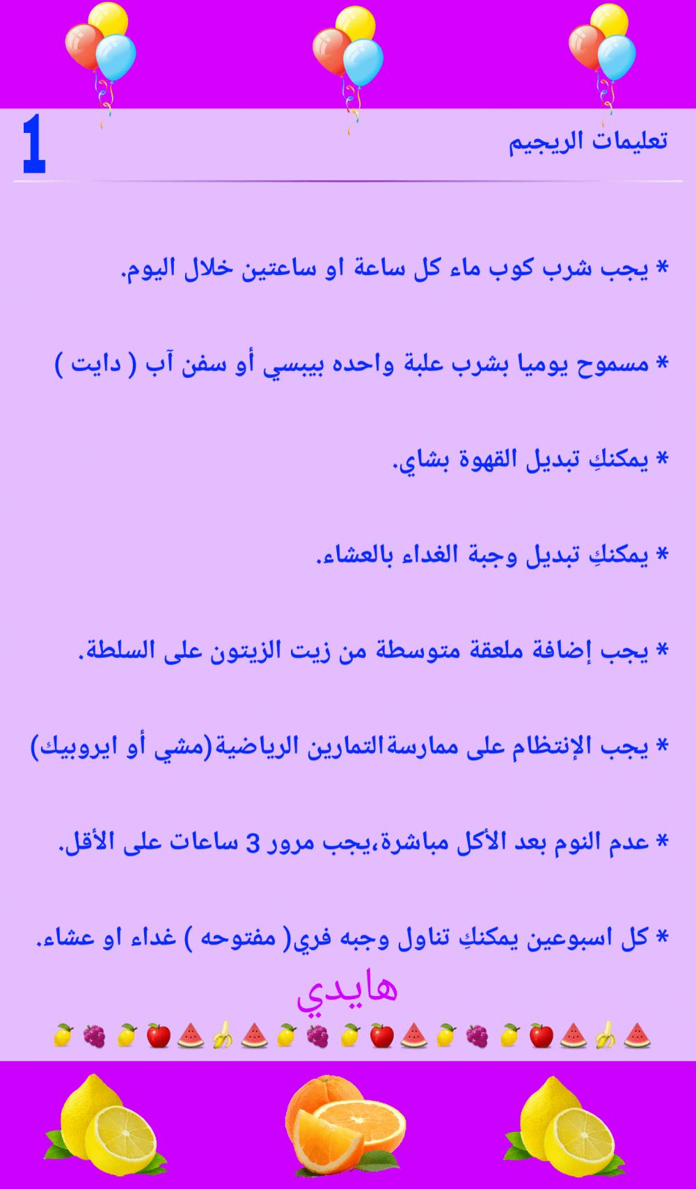 ليدز مستنقع رسول رجيم صحي لتخفيف الوزن للنساء Assuranceanimaux Biz