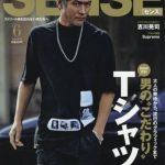 SUPREMEコラボ等ファッション情報掲載 雑誌 最新号発売