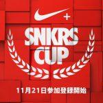 登録方法追記)登録開始 NIKE+SNKRS SNKRS CUP クイズ大会開催