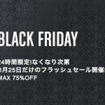 11月25日0時〜 24時間限定 リーボックオンライン ブラックフライデー
