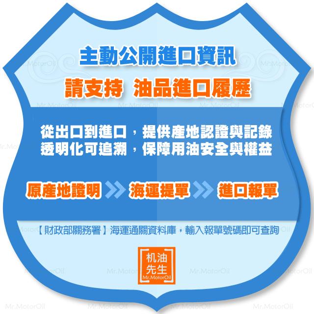 安心購物保證-1-油品進口履歷