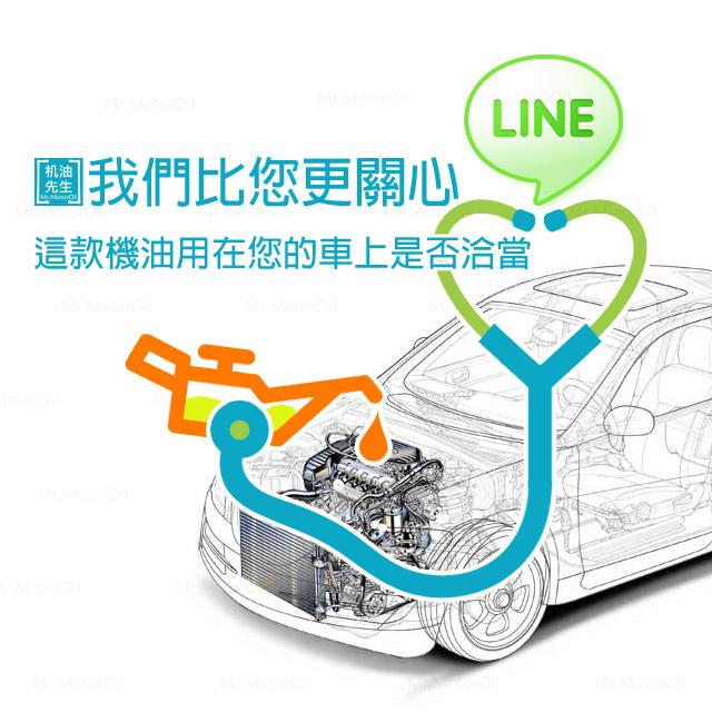 簡版PSD-自備機油好處-我們比您更關心-這款機油用在您的車上是否洽當
