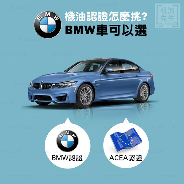 認證教學03-機油認證怎麼挑(BMW車)