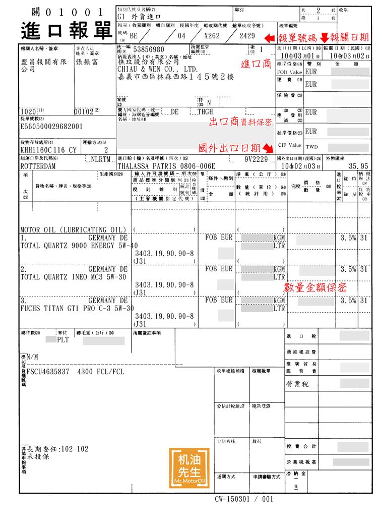 手機版-20150302-進口報單