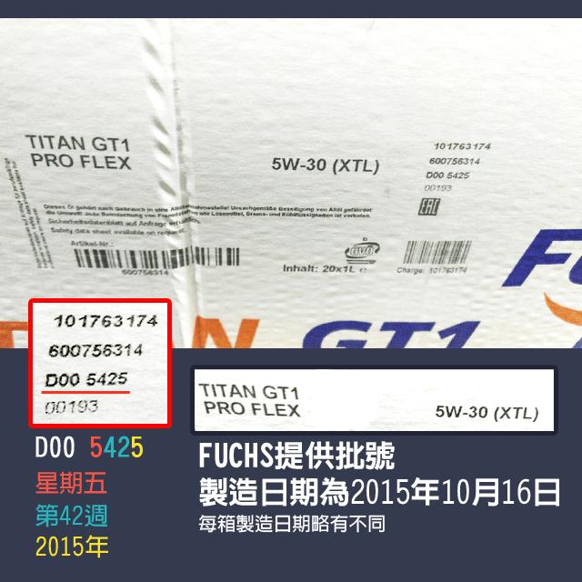 20160110-貨櫃開箱照-本次進櫃商品-製造日期-FU0005