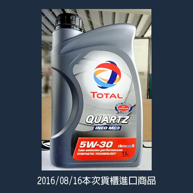 20160816-貨櫃開箱照-本次進櫃商品-TT0002