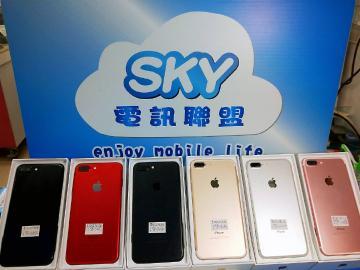 Apple iPhone 7 Plus 32GB二手機價格- SKY電信聯盟-中正店 - SOGI手機王