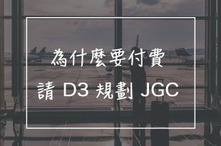 JGC 行程規劃心得:為什麼要付費請 D3 規劃?