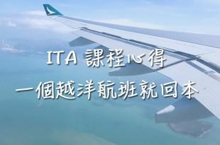 D3 ITA 課程心得:8500 元課程費用一個越洋航班就回本