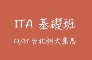 11/25 ITA 基礎班