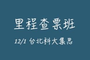 12/1 里程查票班