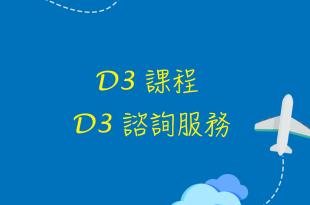 許願區:D3 課程 / D3 諮詢服務