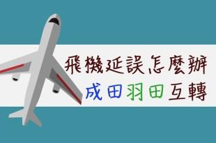 飛機延誤怎麼辦:成田機場和羽田機場互轉的交通方式