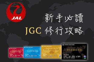 JGC 大解析:新手必讀的 JGC 修行攻略 – 如何累積 FOP