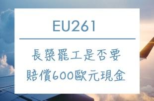 EU261:長榮罷工是否要賠償 600 歐元現金