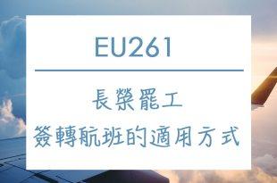 從歐盟 EU261 條款看長榮罷工簽轉航班的適用方式