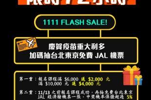 1111 72 小時 Flash Sale 滿萬送四千特惠:慶祝疫苗加碼再抽台北東京免費 JAL 機票