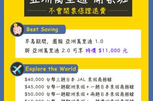 D3 亞洲萬里通開票班