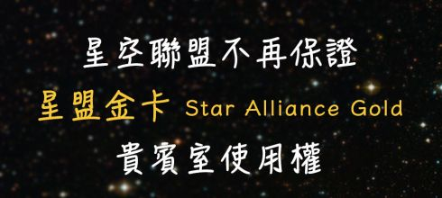 星空聯盟不再保證 #星盟金卡 貴賓室使用權