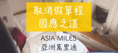 亞洲萬里通 Asia Miles 取消假單程因應方法
