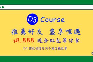 D3 課程 推薦好友享優惠