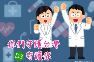 您們守護台灣,D3 守護您!第一彈-Thank You Team Taiwan
