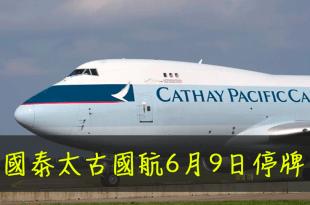 國泰航空6月9日停牌,我們可預期什麼事情會發生?