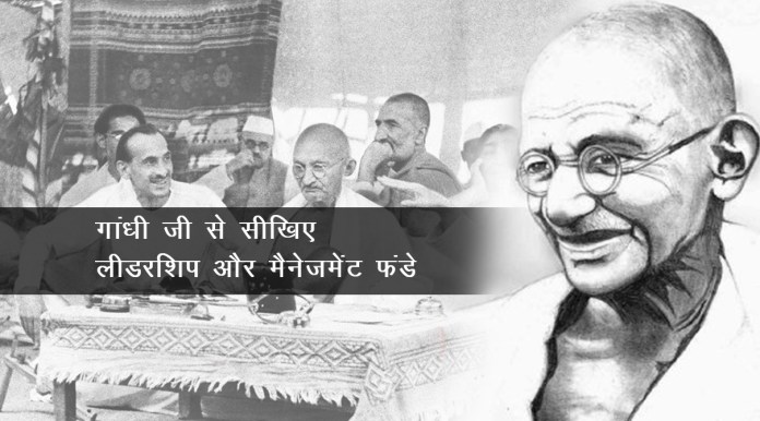 Management and leadership lessons from Gandhi ji