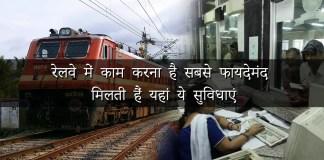 10वीं और 12वीं के बाद इंडियन रेलवे