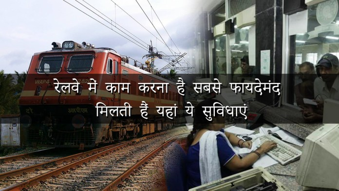 benefits of railway jobs