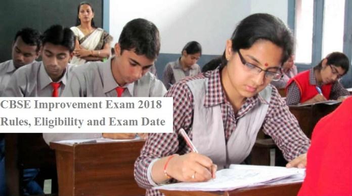 सीबीएसई इम्प्रूवमेंट परीक्षा 2018