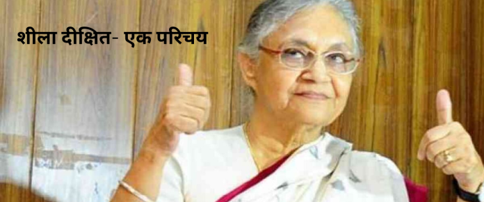 Life of Sheela Dixit