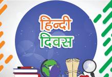 Hindi day