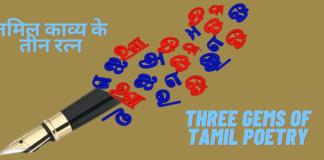 Three Gems of Tamil Poetry