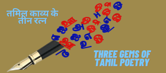 Three Gems of Tamil Poetry